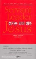 [개정판] 섬기는 리더 예수