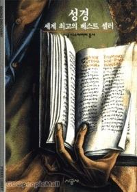 성경 : 세계 최고의 베스트 셀러 - 시공디스커버리총서 111