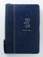 컬러비전성경 새찬송가 중 합본(색인/최고급신소재/지퍼/투톤네이비)
