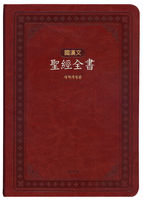 아가페 국한문 성경전서 대 단본(색인/이태리신소재/무지퍼/브라운/NKR72EMSN)