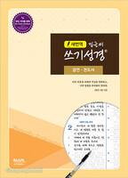 [새번역] 밑글씨 쓰기성경 - 잠언, 전도서