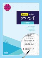 [새번역] 밑글씨 쓰기성경 - 요한복음서