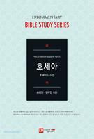 엑스포지멘터리 성경공부 시리즈 : 호세아 (호세아 1-14장) - 학습자용