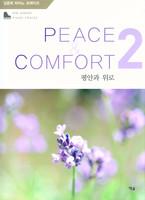 김준희 피아노 프레이즈 2 - PEACE& COMFORT (평안과 위로)