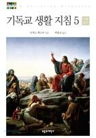 기독교 생활 지침 5: 사회 윤리