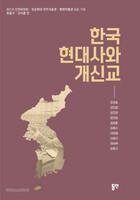 한국 현대사와 개신교