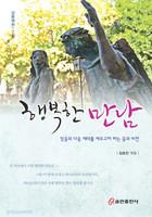 행복한 만남 - 감동예화 2집