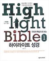 하이라이트 성경 1 : 구약편 (인도자용)