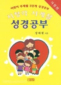 시청각 사계절 성경공부 사랑편 - 어린이 주제별 3단계 성경공부