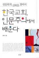 한국교회, 인문주의에서 배운다