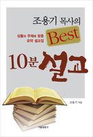 조용기 목사의 Best 10분 설교