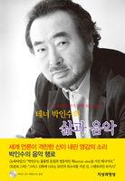테너 박인수의 삶과 음악 (출간 기념 박인수 교수 애창곡 CD 증정)