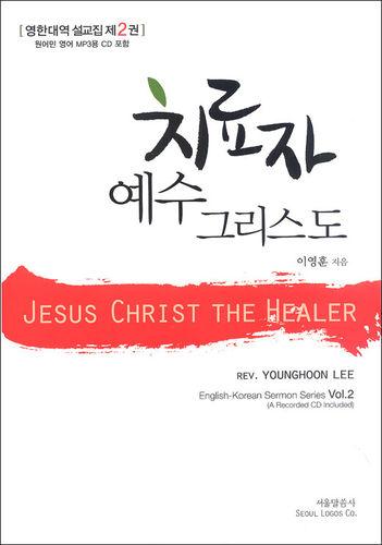 치료자 예수 그리스도 (원어민 영어 MP3용 CD 포함)