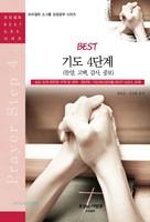 BEST G.B.S. 기도 4단계
