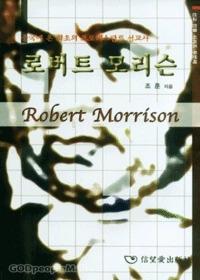 로버트 모리슨 : 중국에 온 최초의 프로테스탄트 선교사 - 선교 인물 시리즈 2