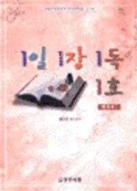 1일 1장 1독 1효  - 역사서 1