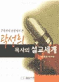 곽선희 목사의 설교세계