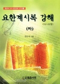 요한계시록 강해 (하) <12~22장> - 김근수 교수 성경강해 시리즈2