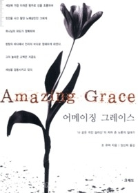 어메이징 그레이스