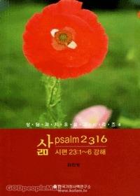삶 2316 : 시편 23:1~6 강해 - 상담과치유 설교시리즈 4