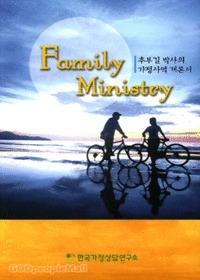 Family Ministry - 추부길 박사의 가정사역 개론서