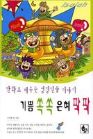 기쁨쏙쏙 은혜 팍팍 - 만화로 배우는 성경인물 이야기 3