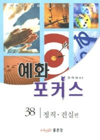 예화포커스 38 - 정직 ˙ 진실편