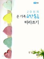 [개역개정]온 가족 요한복음 따라쓰기