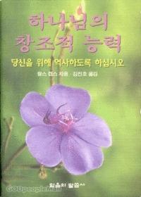 하나님의 창조적 능력 (소책자)