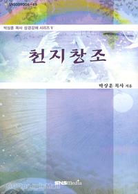 천지창조 - 박상훈 목사 성경강해 시리즈 5
