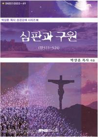 심판과 구원 (창 3:11~3:24)