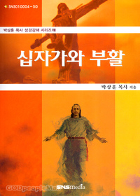 십자가와 부활