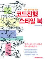 작곡·편곡자를 위한 코드진행 스타일 북