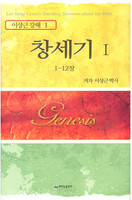 창세기 1 (1-12장)