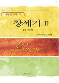 창세기 2 (13-28장)