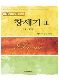 창세기 3 (29-50장)