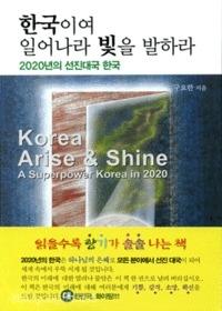 한국이여 일어나라 빛을 발하라