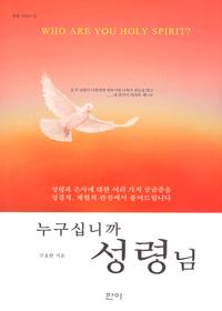 [개정판] 누구십니까 성령님 - 성령 시리즈 1