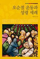 오순절 운동과 성령 세례