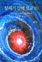 창세기 강해 설교 (1)