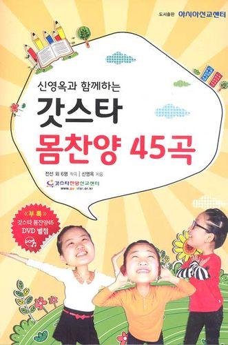 갓스타 몸찬양 45곡 (DVD 포함)