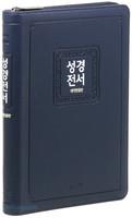 개역한글판 성경전서 대 단본 (색인/지퍼/PU/72EHB/네이비)