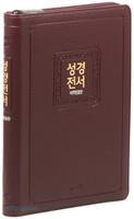 개역한글판 성경전서 대 단본 (색인/지퍼/PU/72EHB/버건디)