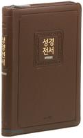 개역한글판 성경전서 대 단본 (색인/지퍼/PU/72EHB/다크브라운)