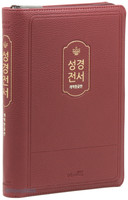 개역한글판 성경전서 중 단본 (색인/지퍼/PU/버건디/72HB)