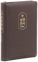 개역한글판 성경전서 중 단본 (색인/지퍼/PU/다크브라운/72HB)