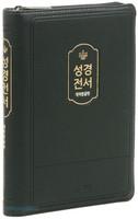 개역한글판 성경전서 중 단본 (색인/지퍼/PU/흑색/72HB)
