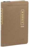 개역한글판 성경전서 초슬림 중 단본 (색인/지퍼/PU/다크브라운/72HC)