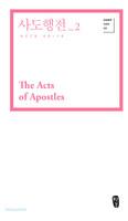 사도행전 2