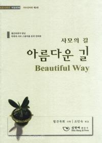 사모의 길 아름다운 길 Beautiful Way - 사모시리즈 여덟번째 사모인터뷰 제3권
